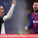 បង្វិលភព!! អតីតប្រធានក្លឹប Barcelona ៖ Messi អាចដើរចូល Juventus ទៅចាប់ដៃជាមួយ Ronaldo
