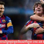 Carles Puyol ៖ Lionel Messi អាចលេងបាល់រហូតដល់គាត់មានអាយុ ៣៨ ឆ្នាំ