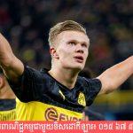 Haaland នឹងមិនដើរតាមគន្លង Dembele ចាកចេញពី Dortmund ទៅខូចអនាគតនោះទេ
