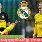 R.Madrid កំពុងតាមដានព្រះយូឡាយចាប់ជាតិរបស់ Dortmund ដើម្បីជំនួសកៅអី Ronaldo