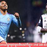 Juventus នឹងយក Costa ធ្វើជានុយក្នុងការចរចាប្តូរយកតារាជើងស៊ុត Jesus ពី Man City