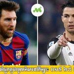 បើចឹងមែនកក្រើកឋានទាំង៣ហើយ! Messi រកលេសចេញពី Barca ព្រោះចង់លេងជាមួយ Ronaldo?